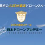 <b>北海道初のJUIDA認定ドローンスクール</b><br>日本ドローンアカデミー札幌校