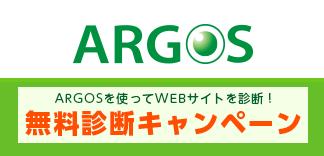 ARGOS無料キャンペーン
