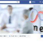 【ネオス公式SNS】事業内容やプロダクトをリアルタイムでお知らせします!
