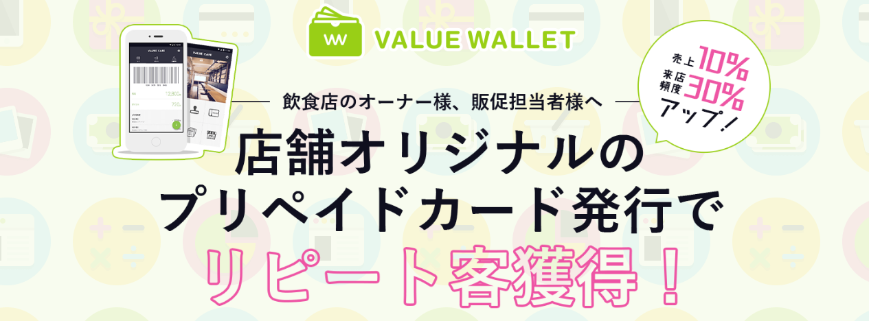 ValueWallet