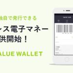 <b>顧客の利便性を高めて来店を促進!</b><br>店舗独自の電子マネーをカードレスで発行できる【ValueWallet】 <br><b>~CRM機能により顧客一人一人に最適化した1to1マーケティングを実現~</b>
