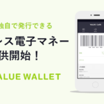 <b>スマートフォン決済サービス基盤を開発</b><br>店舗独自の電子マネーをカードレスで発行できる【ValueWallet】 <br>~キャッシュレス社会実現プロジェクト~<br>