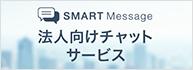 SMART Message