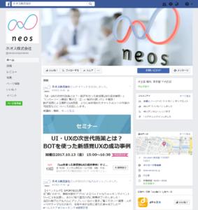 ネオスFacebook