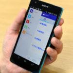 デバイスの進化とともに拡がるアドレス帳サービスの可能性