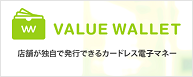 VALUE WALLET