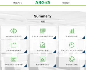 ARGOSサイト概要