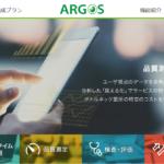 """サイト・アプリ監視/分析ソリューション「ARGOS」のサイトがリニューアルオープン!<br><b>~ロボットによる運用監視でWEBサービス・スマホアプリの性能を""""見える化""""~</b>"""