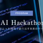 <b>最先端のチャットボット・AI技術を活用した未来の対話型サービスを創り出す</b><br>株式会社空色と共催で「AI Hackathon」を開催!