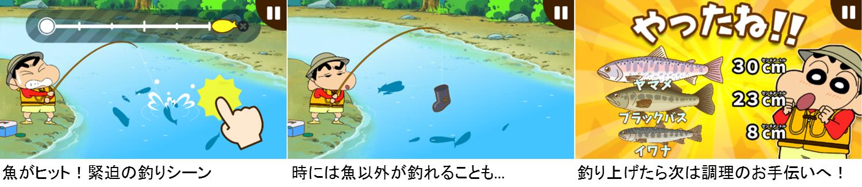 釣りゲーム画面