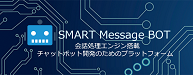 SMART Message BOT