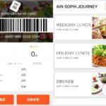 ヴィーガンレストラン「アインソフ」にモバイルプリペイドサービス【ValueWallet】を提供開始<br><b>~飲食店向けに機能をカスタマイズした公式アプリをリリース~</b>