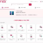 ドコモ【あんしん遠隔サポートQ&A】サイト・アプリ新規開発においてネオスが協力