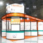 健康博覧会2018に【RenoBody】ウォーキングイベントサービスを出展<br><b>~「アプリを活用した健康経営&健康増進施策」セミナーも同時開催~</b>