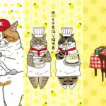 シュールな世界観がインスタで話題!<br>『世にも不思議な猫世界』のスマホ向けコンテンツを配信開始!<b>~百貨店「そごう」の物販催事会場にて限定コンテンツ提供中~</b>