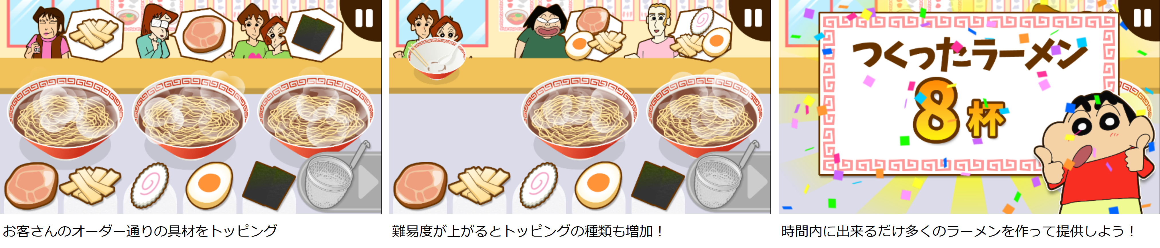 クレヨンしんちゃんゲーム画面