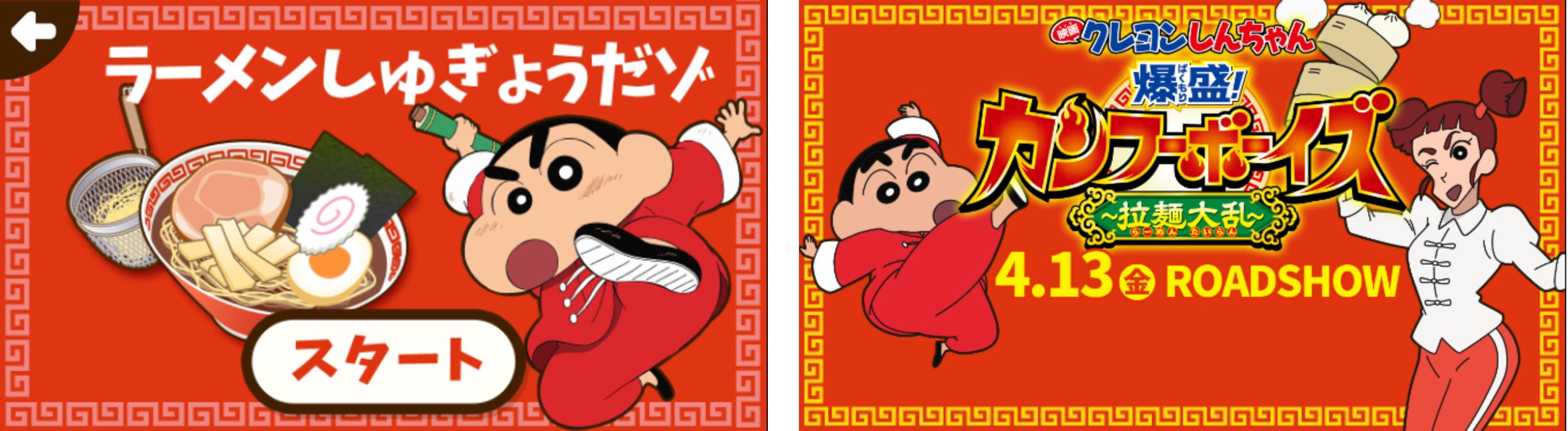 クレヨンしんちゃんゲームタイトル