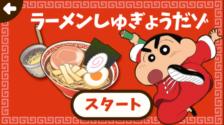 クレヨンしんちゃん新作コンテンツ