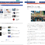 "<b>~ビジネスパーソンの""課題解決の扉""を開くWEBメディア~</b><br>日本経済新聞社が運営する【日経BizGate】の<br>リニューアル開発をネオスが全面支援"