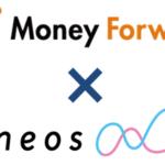 ネオスがマネーフォワードと業務提携<br><b>~金融分野における両社の知見やプロダクトを活用し、Fintech事業を推進・拡大~</b>