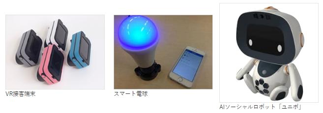 IoTデバイス