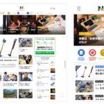 "<b>""ライフスタイルに知的な刺激を提供する情報サイト""</b><br>日本経済新聞社・日経BP社 【NIKKEI STYLE】 開発をネオスが全面支援"