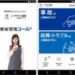 東京海上グループのイーデザイン損保が提供する【事故現場コール】、アプリからシステム開発までをネオスが全面協力