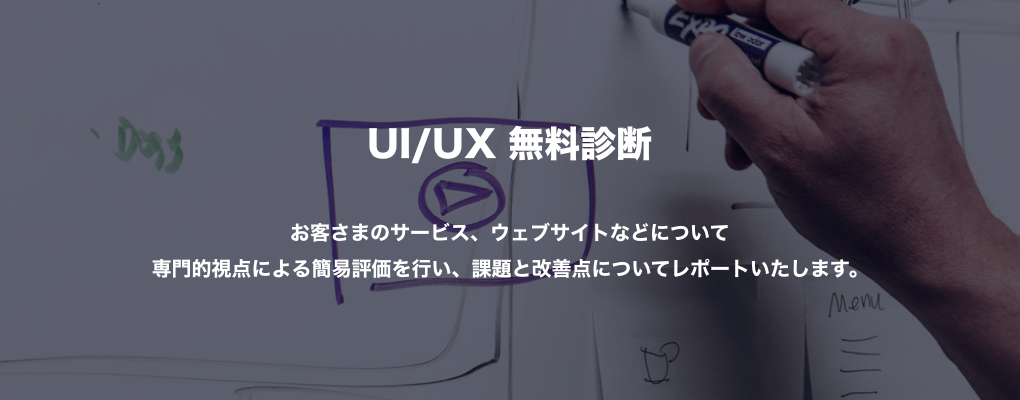 UIUX無料診断