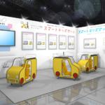 """<b>""""お買い物のスムース化を実現、子育てママから大好評!""""</b><br> キッズ向けIoTカート【Smart Kids Cart】を「JAPAN SHOP」へ出展<br><b>~商用モデルの実機を展示、新機能搭載のコンセプトモデルも初披露~</b>"""