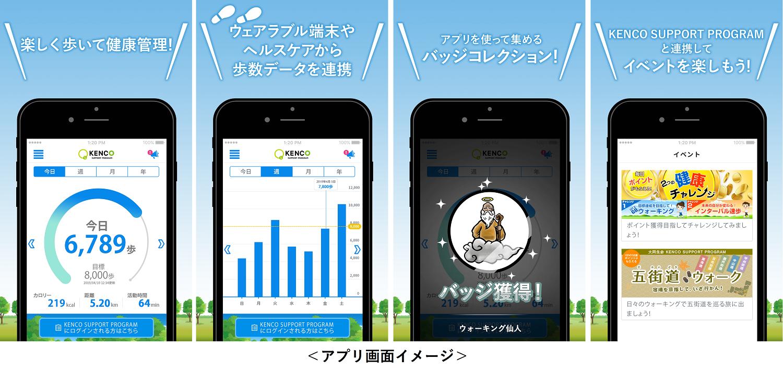 大同生命アプリ