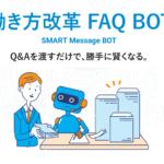 """<b>""""チャットボットによる自動化で業務効率を劇的に改善""""</b><br>ネオス、【SMART Message BOT】を「働き方改革EXPO」へ出展<br><b>~来場者向けに無料トライアル、チャットボット活用セミナーも実施~</b>"""