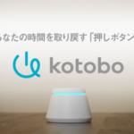 "<b>""「時間の家計簿」で毎日を有意義に""</b><br>自己管理用のボタン型IoTデバイス「kotobo」、ジェネシスHDが試作から量産まで全面サポート"