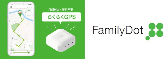 Familydot