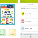 ネオス、くもん出版初となる書籍連動音声アプリ「きくもん」を開発<br><b>~リアル×デジタルによる新しい学習の仕組みを実現~</b>