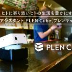 """<b>""""決済も認証もこれ一台で「顔パス」に、接客業務を効率化"""" </b><br>AIアシスタント「PLEN Cube」、ジェネシスが製造を受託"""