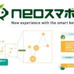 """<b>""""使えば使うほど賢いBOTに!""""<br></b>チャットボットサービス【neoスマボ】<br> 管理者向けの新機能をリリース<br><b>~不足FAQの可視化・ユーザーを介した自動学習で運用効率向上~</b>"""