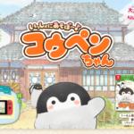 Nintendo Switchソフト【いっしょにあそぼ~♪コウペンちゃん】<br>2020年9月24日(木)発売決定!