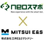 チャットボットサービス【neoスマボ】<br>三井E&Sマシナリーの社内向けFAQシステムに採用<br><b>~問い合わせ対応を自動化、人事部門の業務効率化を実現~</b>