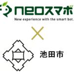 大阪府池田市の問い合わせ業務自動化AIチャットボット公募型プロポーザル最優秀提案に<br>【neoスマボ】が選定<b>~増加する教育・保育関連の問い合わせ業務効率化を支援~</b>
