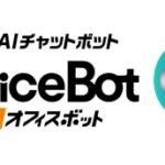 """<b>""""ビジネスの無駄を無くし、快適な業務環境を実現""""</b><br>ネオス、AIチャットボットサービスをリニューアル<br>オフィス課題解決の即戦力【OfficeBot】へ"""