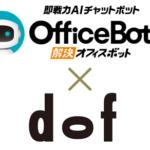 """<b>""""ニューノーマルな働き方実現に向けた新しいBOT活用を提案""""</b><br>ネオス、dof社との業務提携により<br>チャットボットサービス【OfficeBot】のDXソリューション展開を強化"""