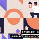 "<b>JNSとロフトワークによるDX推進コンソーシアム発足</b><br>第1回オンラインイベント<br>「働き方・サービスの景色を変えるDX」開催!<br><b>~いま日本企業が取り組むべき""UXドリブンのDX戦略""とは~</b>"