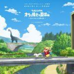 "<b>""Nintendo Switchソフト第3弾""</b><br><b>『ぼくのなつやすみ』シリーズ監督 綾部和が贈る新しい冒険物語!</b><br>【クレヨンしんちゃん『オラと博士の夏休み』〜おわらない七日間の旅〜】本年夏発売予定"