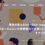 <b>JNSとロフトワークによるDX推進コンソーシアム</b><br>第2回オンラインイベント <br>「機会領域とDX〜オムロンの事例紹介と技術トレンドを活かすアイデア会議」開催!