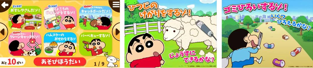 クレヨンしんちゃんお手伝い大作戦