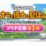 <b>7月15日発売Nintendo Switchソフト<br>【クレヨンしんちゃん『オラと博士の夏休み』~おわらない七日間の旅~】発売記念</b><br>人気キッズアプリにコラボコンテンツが登場!<br>2か月連続リリース&無料提供キャンペーン開催