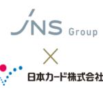 JNSホールディングス、日本カードと資本提携<br>~共同でキャッシュレス券売機市場に新規参入~