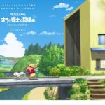 <b>「ぼくのなつやすみ」シリーズ監督 綾部和が贈る新しい冒険物語</b><br>NintendoSwitchソフト【クレヨンしんちゃん『オラと博士の夏休み』~おわらない七日間の旅~】ついに本日発売!
