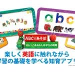 <b>ベストセラー絵本の公式知育アプリが新登場!</b><br>【ABCであそぼ はらぺこあおむしと学びの時間】をリリース