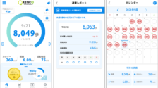 KENCO SUPPORT PROGRAM アプリ